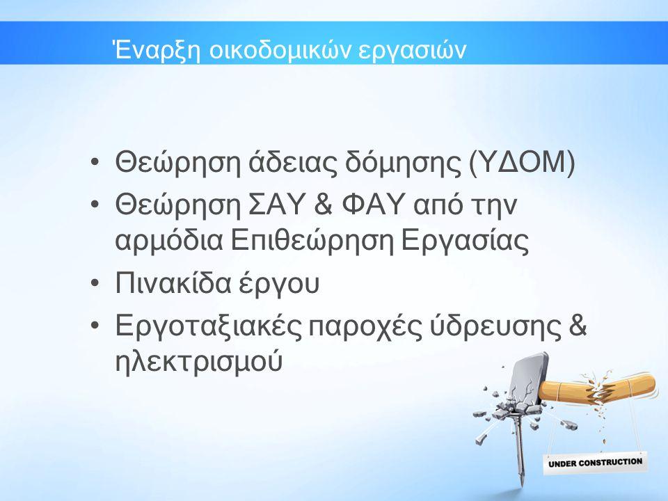Στάδια ελέγχου δόμησης •Αρχικό στάδιο (Σ1) Αμέσως μετά την ολοκλήρωση των ξυλοτύπων, οπλισμού θεμελίωσης και τοιχείων υπογείου •Ενδιάμεσο στάδιο (Σ2) Αμέσως μετά την ολοκλήρωση του φέροντος οργανισμού και της τοιχοποιίας •Τελικό στάδιο (Σ3) Αμέσως μετά την ολοκλήρωση του κτιρίου