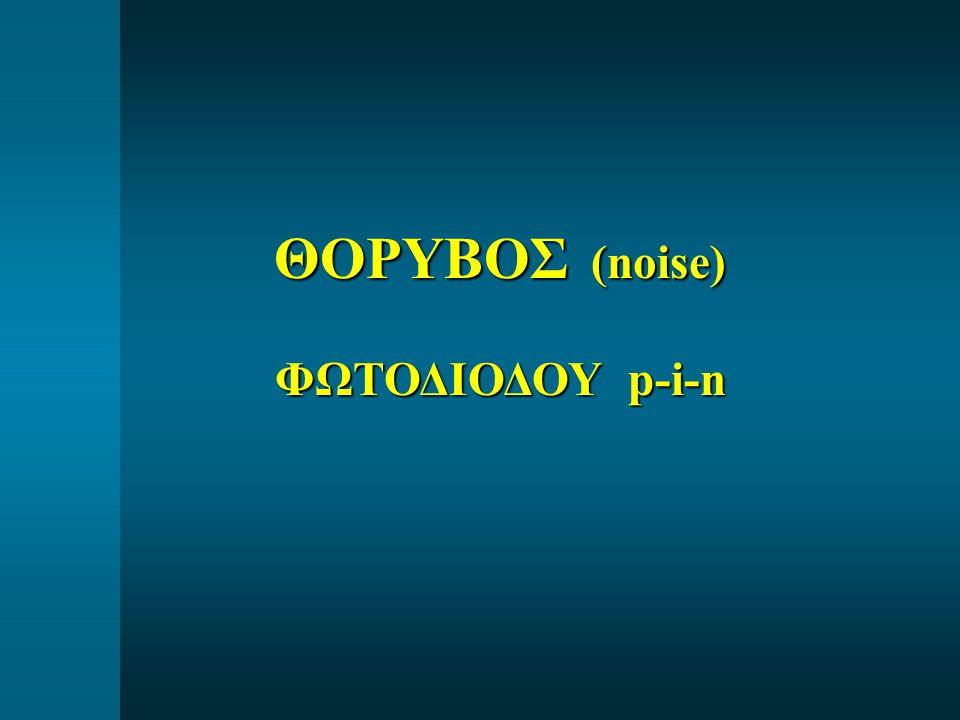 ΘΟΡΥΒΟΣ (noise) ΦΩΤΟΔΙΟΔΟΥ p-i-n