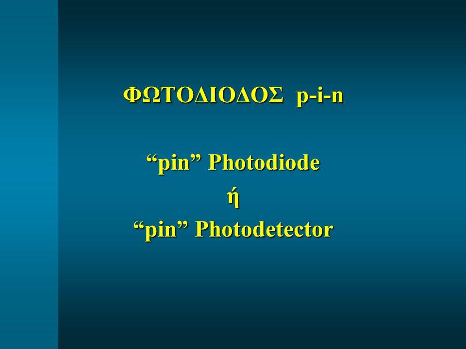 """ΦΩΤΟΔΙΟΔΟΣ p-i-n """"pin"""" Photodiode ή """"pin"""" Photodetector"""