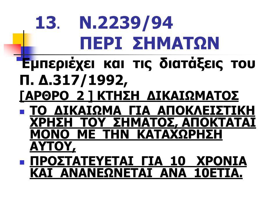13.Ν.2239/94 ΠΕΡΙ ΣΗΜΑΤΩΝ Εμπεριέχει και τις διατάξεις του Π.