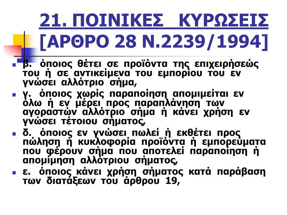 21.ΠΟΙΝΙΚΕΣ ΚΥΡΩΣΕΙΣ [ΑΡΘΡΟ 28 Ν.2239/1994]  β.