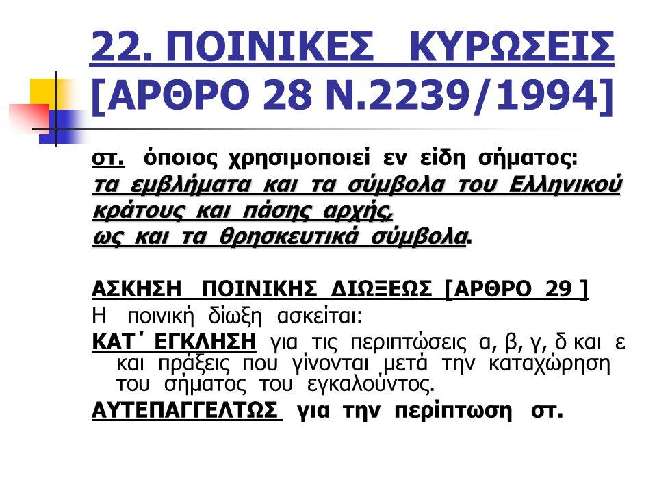 22.ΠΟΙΝΙΚΕΣ ΚΥΡΩΣΕΙΣ [ΑΡΘΡΟ 28 Ν.2239/1994] στ.