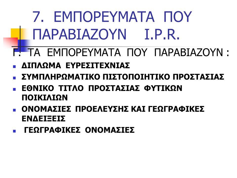 7.ΕΜΠΟΡΕΥΜΑΤΑ ΠΟΥ ΠΑΡΑΒΙΑΖΟΥΝ I.P.R. Γ.