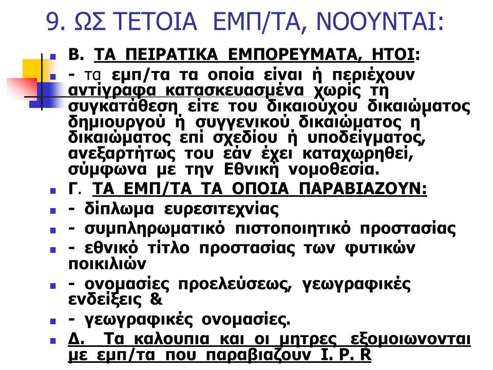9.ΩΣ ΤΕΤΟΙΑ ΕΜΠ/ΤΑ, ΝΟΟΥΝΤΑΙ:  Β.