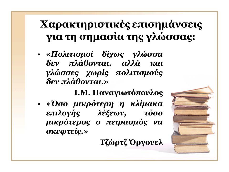 Χαρακτηριστικές επισημάνσεις για τη σημασία της γλώσσας: •«Πολιτισμοί δίχως γλώσσα δεν πλάθονται, αλλά και γλώσσες χωρίς πολιτισμούς δεν πλάθονται.» Ι