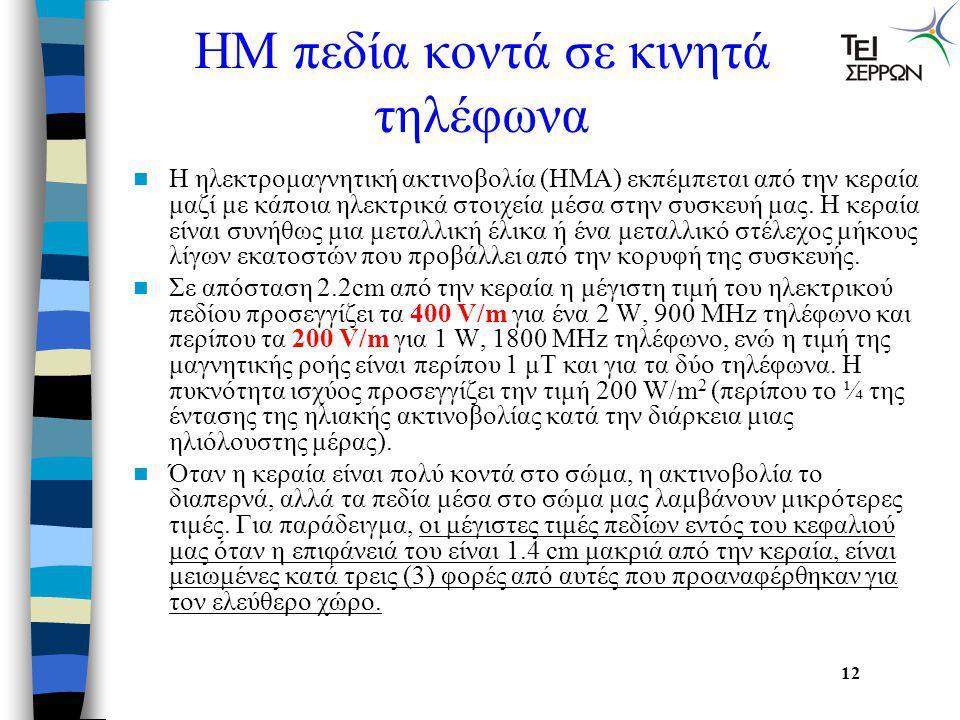 11 Ακτινοβολία από κινητά τηλέφωνα  Η μέγιστη ισχύς εκπομπής που εκπέμπεται σήμερα από τηλέφωνα GSM είναι 2 W (900 ΜHz) και 1 W (1800 ΜHz). Καθόσον ό