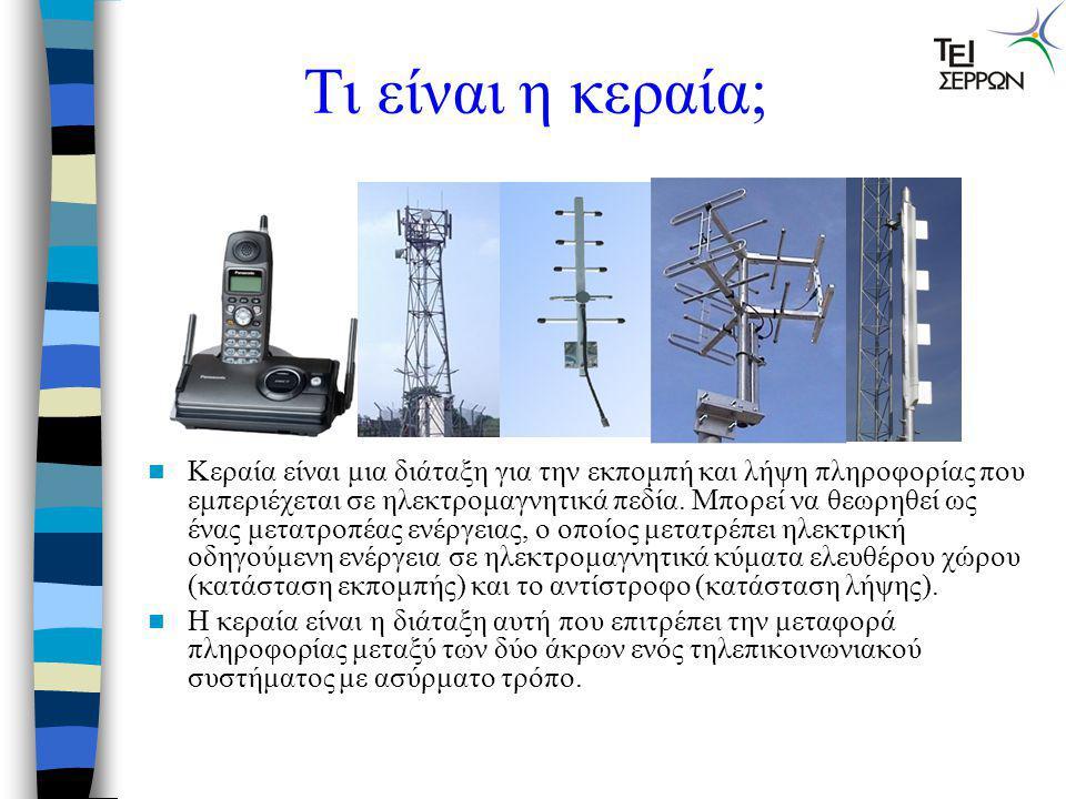 Δομή Ομιλίας  Ο σκοπός της ομιλίας αυτής είναι: –Να κατανοηθεί η τηλεπικοινωνιακή αρχιτεκτονική ενός δικτύου κινητής τηλεφωνίας και να γίνει αντιληπτ