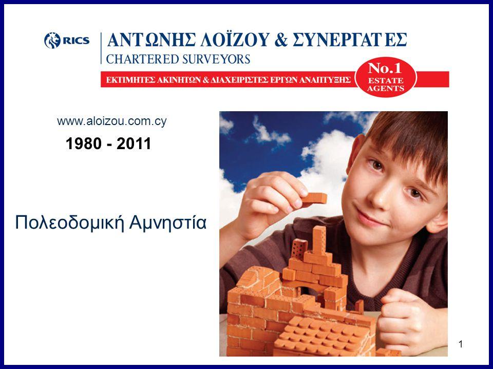 1 1980 - 2011 www.aloizou.com.cy Πολεοδομική Αμνηστία
