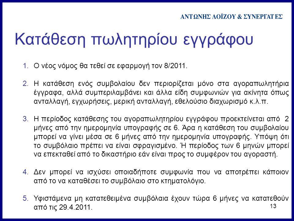 13 Κατάθεση πωλητηρίου εγγράφου 1.Ο νέος νόμος θα τεθεί σε εφαρμογή τον 8/2011. 2.Η κατάθεση ενός συμβολαίου δεν περιορίζεται μόνο στα αγοραπωλητήρια