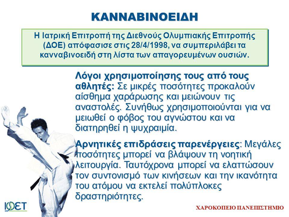 ΧΑΡΟΚΟΠΕΙΟ ΠΑΝΕΠΙΣΤΗΜΙΟ ΚΑΝΝΑΒΙΝΟΕΙΔΗ Η Ιατρική Επιτροπή της Διεθνούς Ολυμπιακής Επιτροπής (ΔΟΕ) απόφασισε στις 28/4/1998, να συμπεριλάβει τα κανναβιν