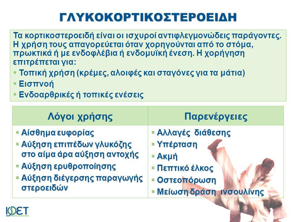 ΧΑΡΟΚΟΠΕΙΟ ΠΑΝΕΠΙΣΤΗΜΙΟ ΓΛΥΚΟΚΟΡΤΙΚΟΣΤΕΡΟΕΙΔΗ Τα κορτικοστεροειδή είναι οι ισχυροί αντιφλεγμονώδεις παράγοντες. Η χρήση τους απαγορεύεται όταν χορηγού