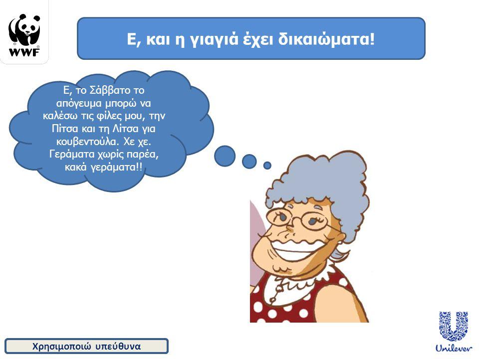 Χρησιμοποιώ υπεύθυνα Η έκπληξη της γιαγιάς.