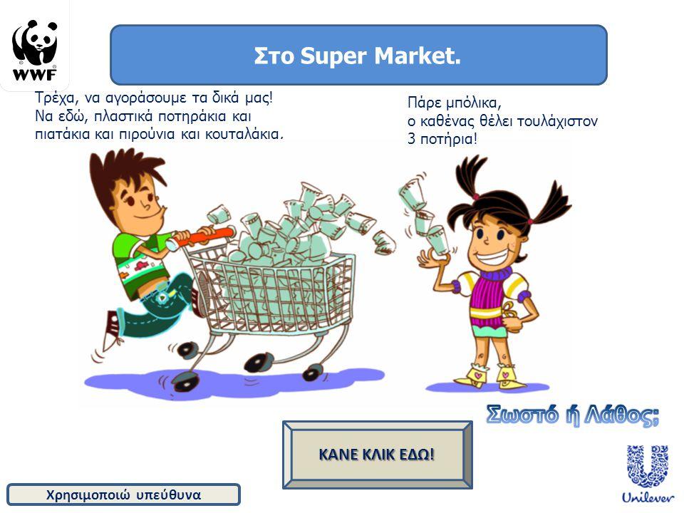 Χρησιμοποιώ υπεύθυνα Στο Super Market. Τρέχα, να αγοράσουμε τα δικά μας! Να εδώ, πλαστικά ποτηράκια και πιατάκια και πιρούνια και κουταλάκια. Πάρε μπό