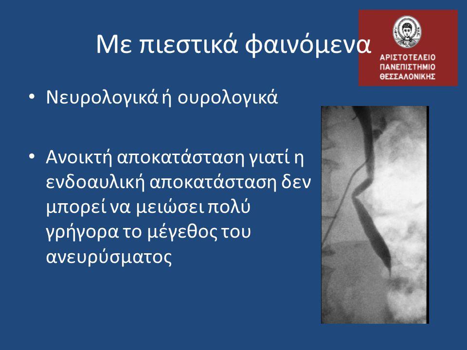 Με πιεστικά φαινόμενα • Νευρολογικά ή ουρολογικά • Ανοικτή αποκατάσταση γιατί η ενδοαυλική αποκατάσταση δεν μπορεί να μειώσει πολύ γρήγορα το μέγεθος