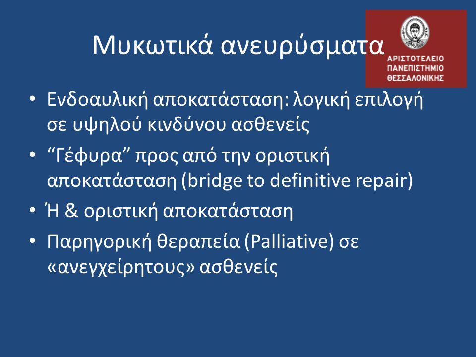 """Μυκωτικά ανευρύσματα • Ενδοαυλική αποκατάσταση: λογική επιλογή σε υψηλού κινδύνου ασθενείς • """"Γέφυρα"""" προς από την οριστική αποκατάσταση (bridge to de"""