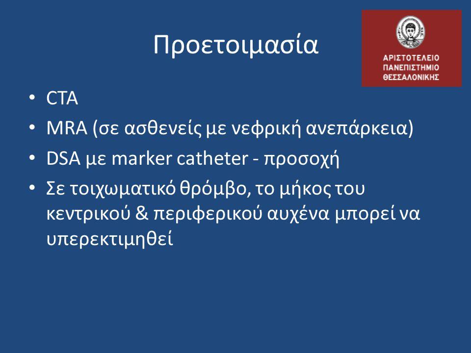 Προετοιμασία • CTA • MRA (σε ασθενείς με νεφρική ανεπάρκεια) • DSA με marker catheter - προσοχή • Σε τοιχωματικό θρόμβο, το μήκος του κεντρικού & περι