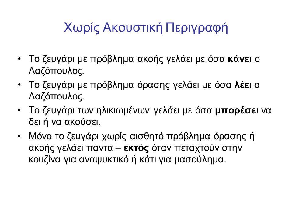 Χωρίς Ακουστική Περιγραφή •Το ζευγάρι με πρόβλημα ακοής γελάει με όσα κάνει ο Λαζόπουλος.