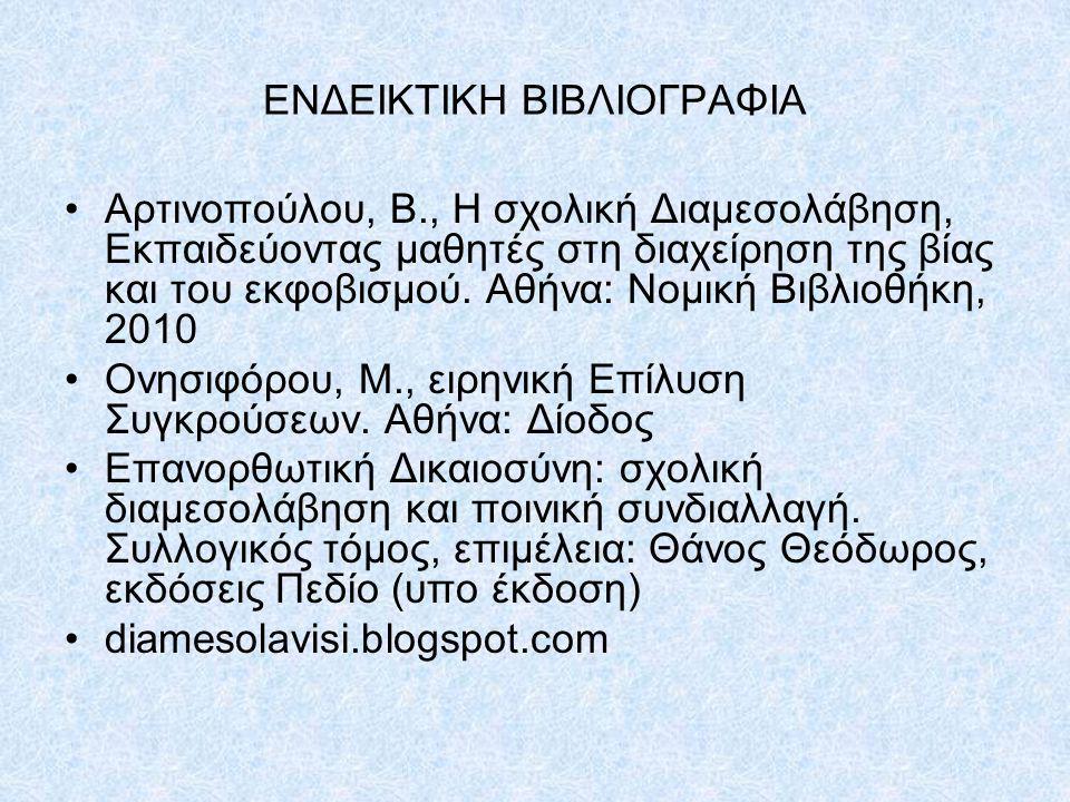 ΕΝΔΕΙΚΤΙΚΗ ΒΙΒΛΙΟΓΡΑΦΙΑ •Αρτινοπούλου, Β., Η σχολική Διαμεσολάβηση, Εκπαιδεύοντας μαθητές στη διαχείρηση της βίας και του εκφοβισμού. Αθήνα: Νομική Βι
