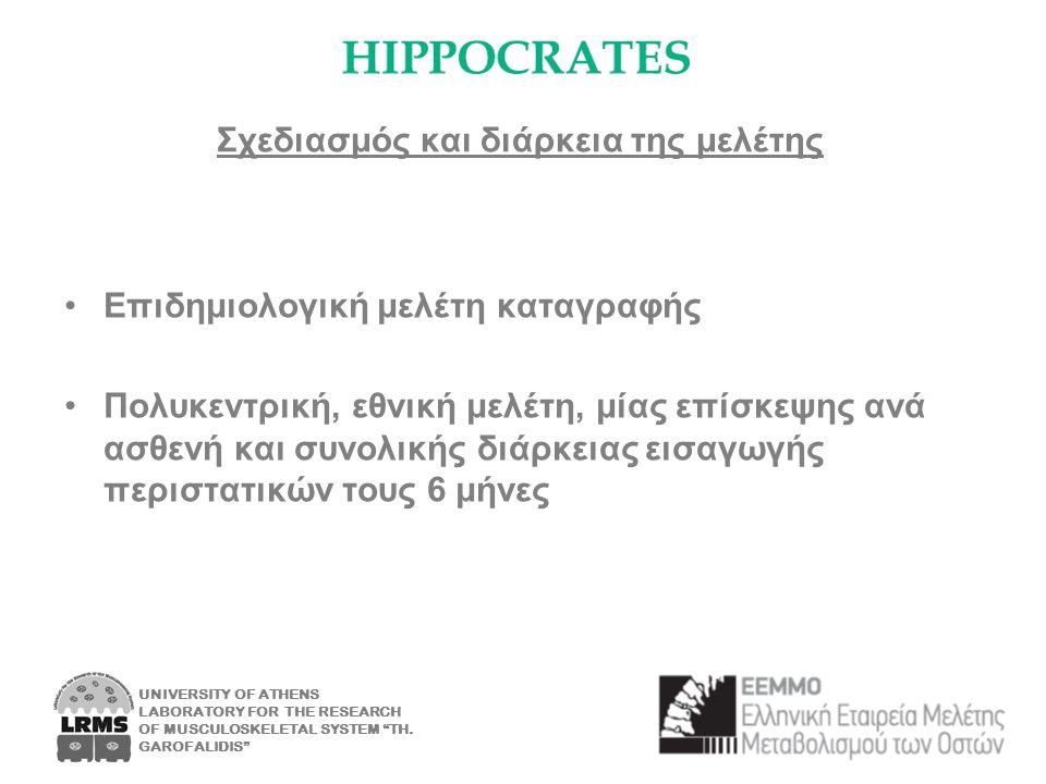 "UNIVERSITY OF ATHENS LABORATORY FOR THE RESEARCH OF MUSCULOSKELETAL SYSTEM ""TH. GAROFALIDIS"" •Επιδημιολογική μελέτη καταγραφής •Πολυκεντρική, εθνική μ"