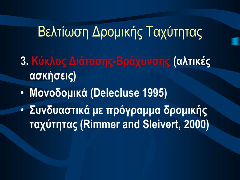 Βελτίωση Δρομικής Ταχύτητας 3. Κύκλος Διάτασης-Βράχυνσης (αλτικές ασκήσεις) • Mονοδομικά (Delecluse 1995) • Συνδυαστικά με πρόγραμμα δρομικής ταχύτητα