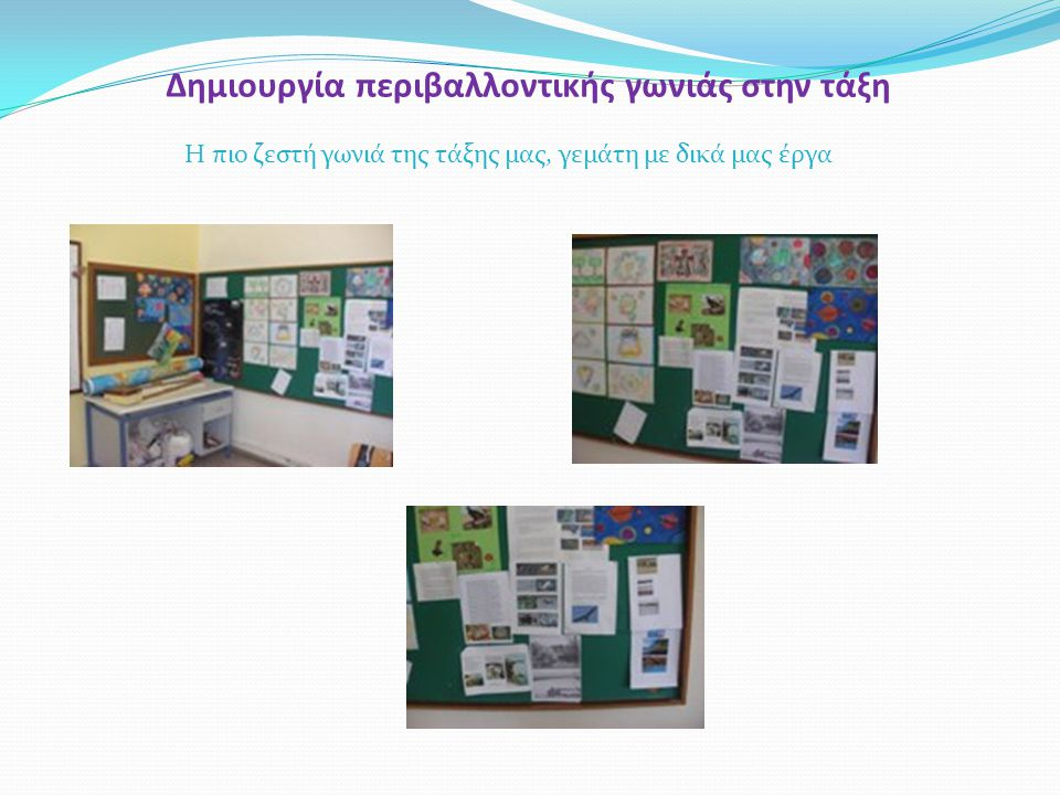 Δημιουργία περιβαλλοντικής γωνιάς στην τάξη Η πιο ζεστή γωνιά της τάξης μας, γεμάτη με δικά μας έργα