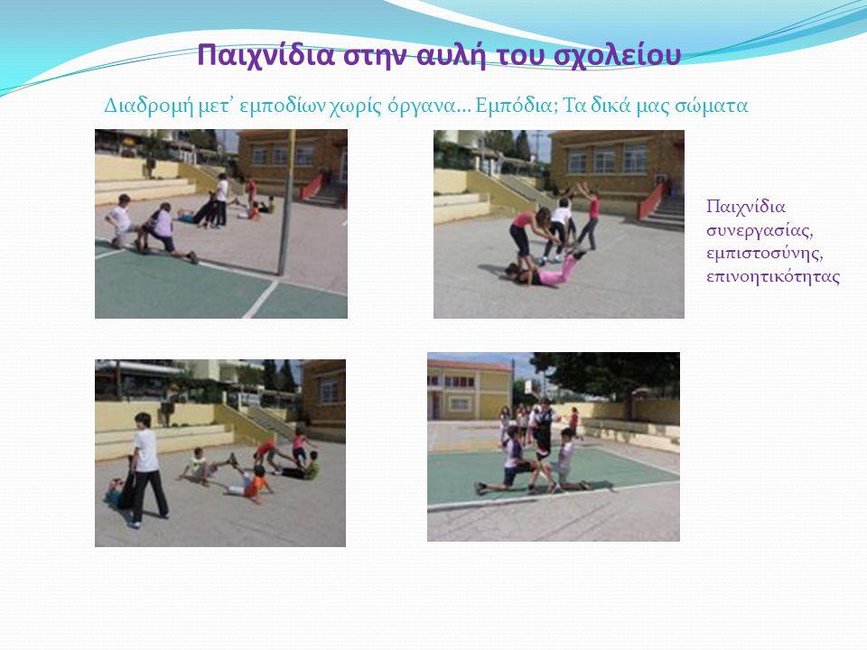 Παιχνίδια στην αυλή του σχολείου Διαδρομή μετ' εμποδίων χωρίς όργανα… Εμπόδια; Τα δικά μας σώματα Παιχνίδια συνεργασίας, εμπιστοσύνης, επινοητικότητας