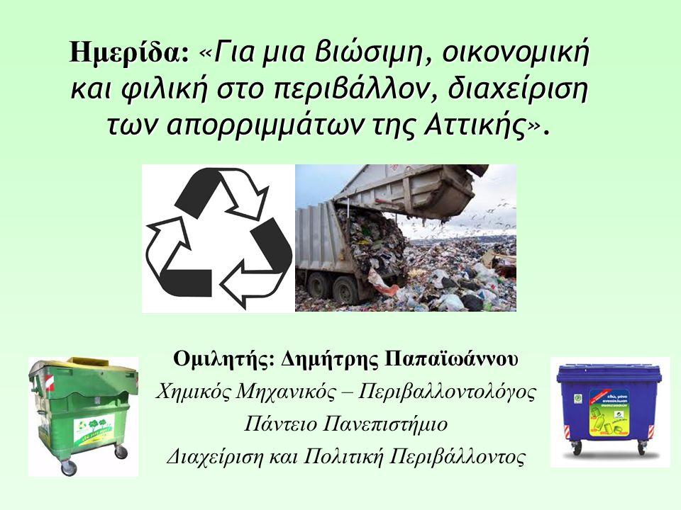 Ημερίδα: «Για μια βιώσιμη, οικονομική και φιλική στο περιβάλλον, διαχείριση των απορριμμάτων της Αττικής». Δημήτρης Παπαϊωάννου Ομιλητής: Δημήτρης Παπ