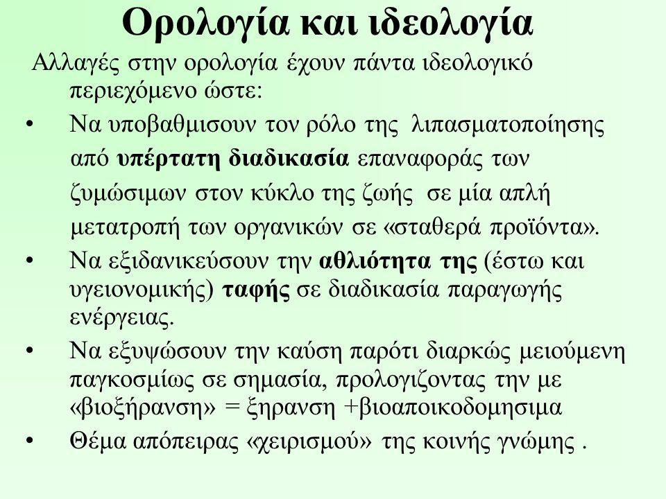 Συμπεράσματα -Να αναπροσανατολιστεί ο Διοικητικός του Μηχανισμός -Να αλλάξει το χωροταξικό πρότυπο προς: # 1 Κέντρο υποδοχής υπολειμμάτων Αττικης # Πολλα περιφερειακά κέντρα επεξεργασίας (χωρίς ΧΥΤΑ/ΧΥΤΥ) -Να απελευθερωθούν οι εναλλακτικές και σύμφωνες με την 2008/98 τεχνολογίες μέσω: # Επιλεκτικών αδειοδοτήσεων τους # Οικονομικών επιδοτήσεων # Απαγορεύσης της καύσης ζυμώσιμων -Να περιοριστεί η καύση στο RDF και στην επιδότηση της ενέργειας από τον πόρο ΑΠΕ.