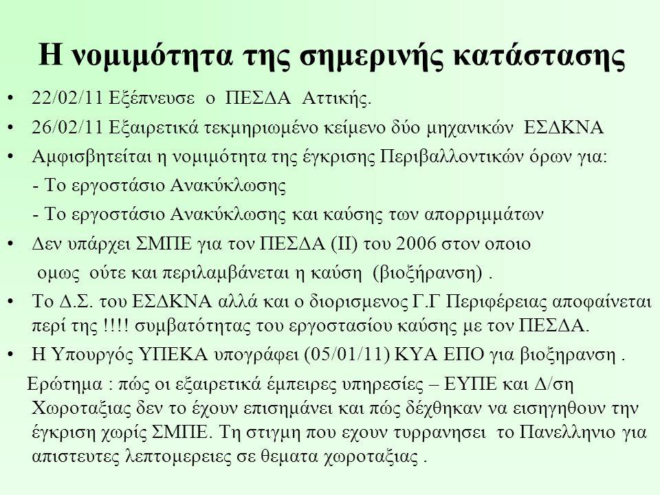 Η νομιμότητα της σημερινής κατάστασης •22/02/11 Εξέπνευσε ο ΠΕΣΔΑ Αττικής. •26/02/11 Εξαιρετικά τεκμηριωμένο κείμενο δύο μηχανικών ΕΣΔΚΝΑ •Αμφισβητείτ