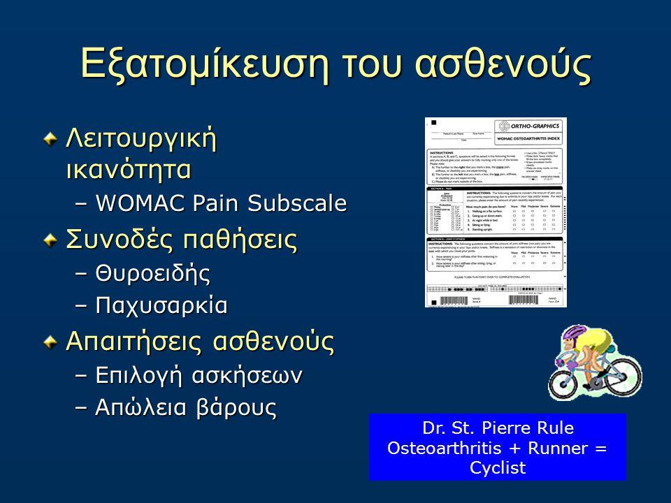Εξατομίκευση του ασθενούς Λειτουργική ικανότητα –WOMAC Pain Subscale Συνοδές παθήσεις –Θυροειδής –Παχυσαρκία Απαιτήσεις ασθενούς –Επιλογή ασκήσεων –Απώλεια βάρους Dr.