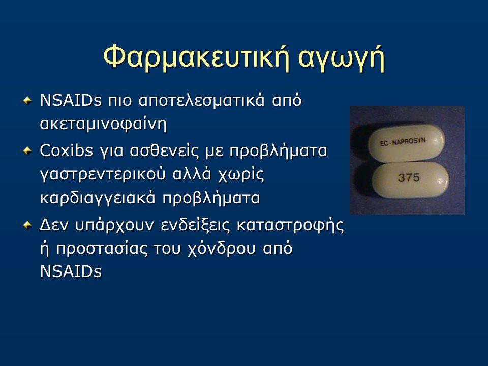 Φαρμακευτική αγωγή NSAIDs πιο αποτελεσματικά από ακεταμινοφαίνη Coxibs για ασθενείς με προβλήματα γαστρεντερικού αλλά χωρίς καρδιαγγειακά προβλήματα Δεν υπάρχουν ενδείξεις καταστροφής ή προστασίας του χόνδρου από NSAIDs