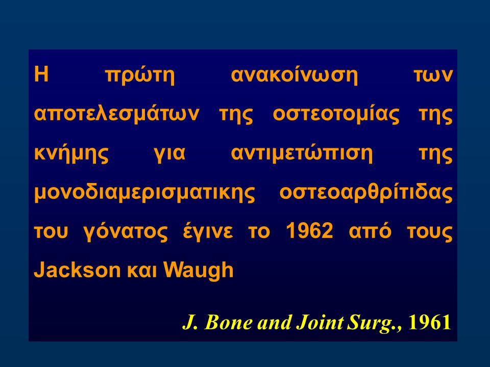 Η πρώτη ανακοίνωση των αποτελεσμάτων της οστεοτομίας της κνήμης για αντιμετώπιση της μονοδιαμερισματικης οστεοαρθρίτιδας του γόνατος έγινε το 1962 από τους Jackson και Waugh J.