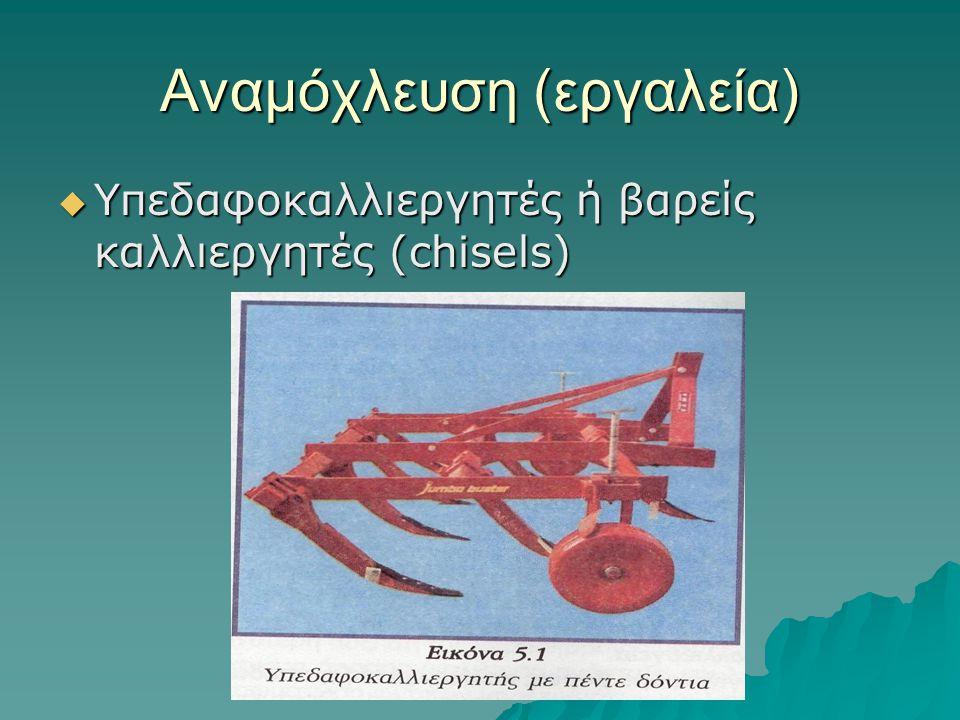 Αναμόχλευση (εργαλεία)  Υπεδαφοκαλλιεργητές ή βαρείς καλλιεργητές (chisels)