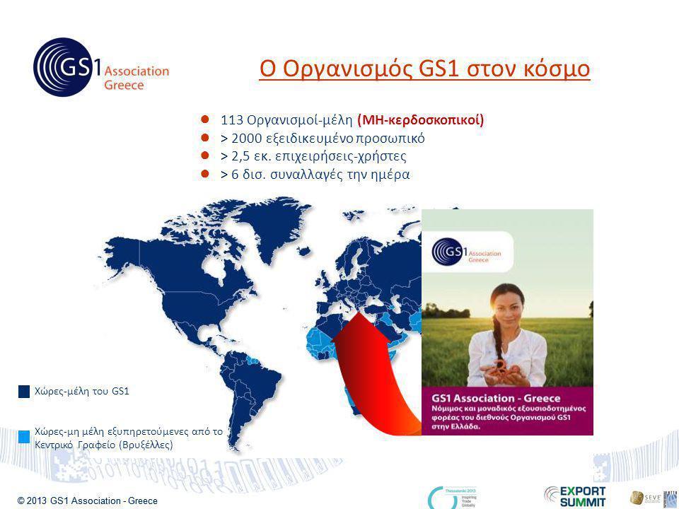 © 2013 GS1 Association - Greece ● 113 Οργανισμοί-μέλη (ΜΗ-κερδοσκοπικοί) ● > 2000 εξειδικευμένο προσωπικό ● > 2,5 εκ. επιχειρήσεις-χρήστες ● > 6 δισ.