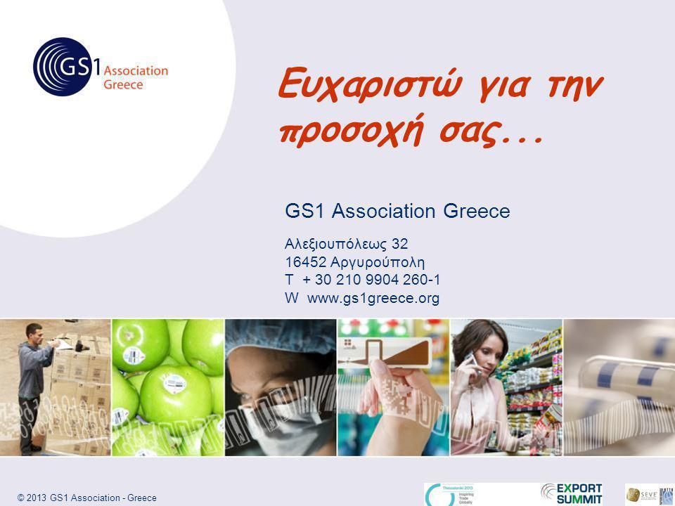 © 2013 GS1 Association - Greece GS1 Association Greece Αλεξιουπόλεως 32 16452 Αργυρούπολη T + 30 210 9904 260-1 W www.gs1greece.org Ευχαριστώ για την προσοχή σας...