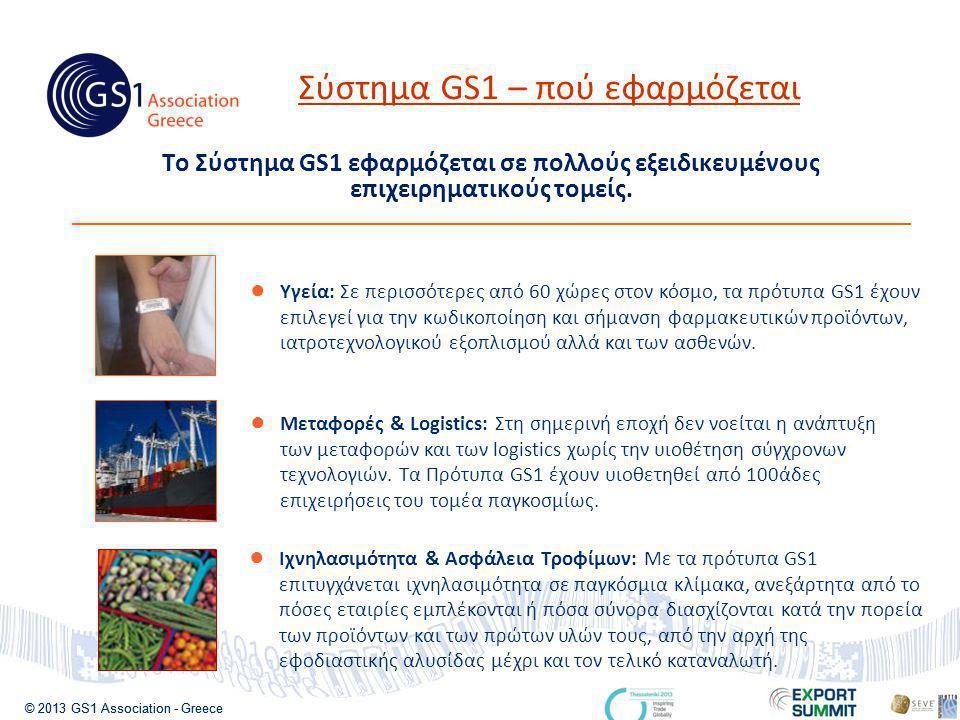 © 2013 GS1 Association - Greece Σύστημα GS1 – πού εφαρμόζεται Το Σύστημα GS1 εφαρμόζεται σε πολλούς εξειδικευμένους επιχειρηματικούς τομείς. ● Υγεία: