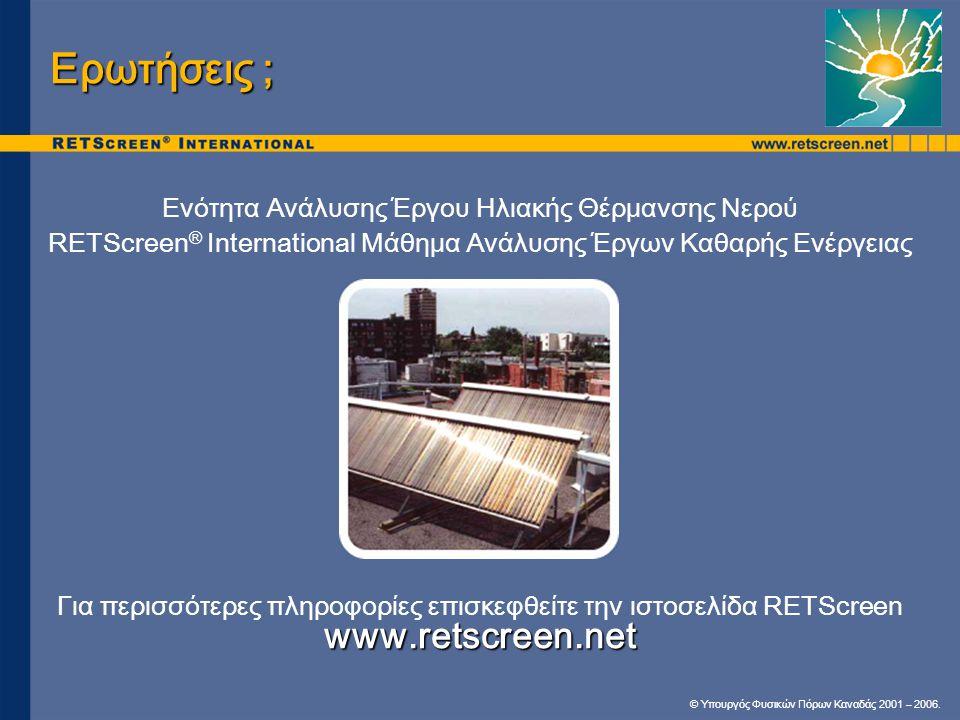 © Υπουργός Φυσικών Πόρων Καναδάς 2001 – 2006. Ερωτήσεις ; Ενότητα Ανάλυσης Έργου Ηλιακής Θέρμανσης Νερού RETScreen ® International Μάθημα Ανάλυσης Έργ