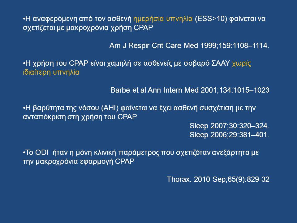 •Η αναφερόμενη από τον ασθενή ημερήσια υπνηλία (ESS>10) φαίνεται να σχετίζεται με μακροχρόνια χρήση CPAP Am J Respir Crit Care Med 1999;159:1108–1114.