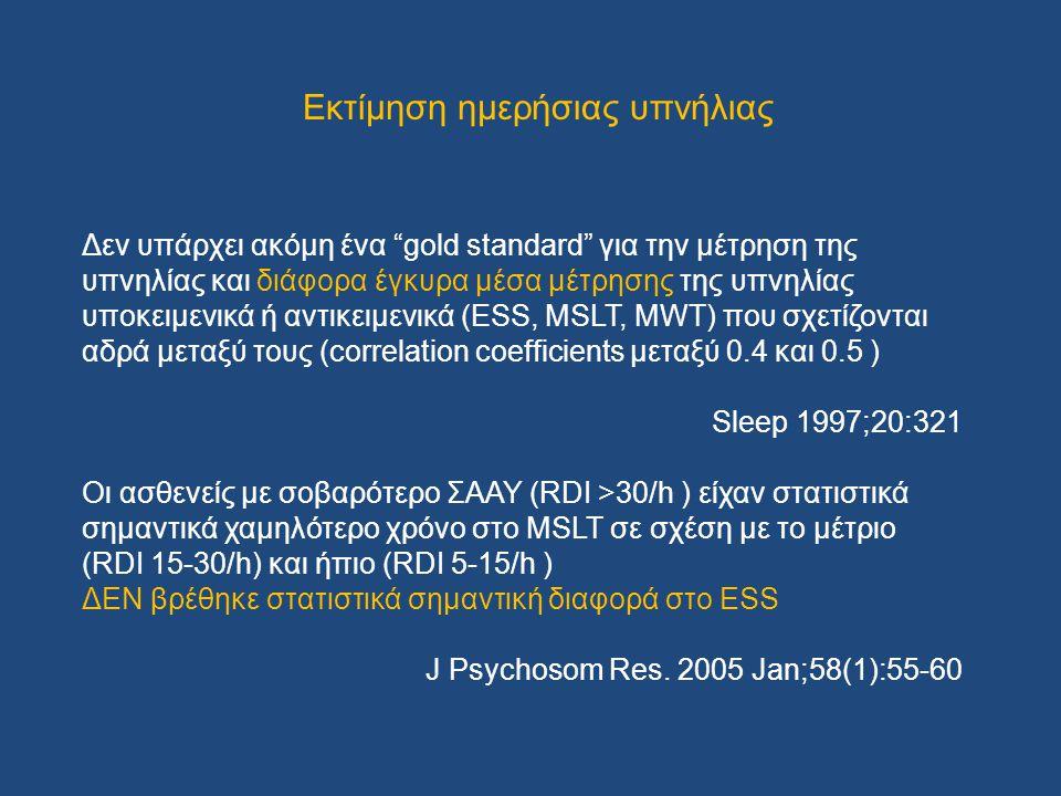 """Δεν υπάρχει ακόμη ένα """"gold standard"""" για την μέτρηση της υπνηλίας και διάφορα έγκυρα μέσα μέτρησης της υπνηλίας υποκειμενικά ή αντικειμενικά (ΕSS, MS"""