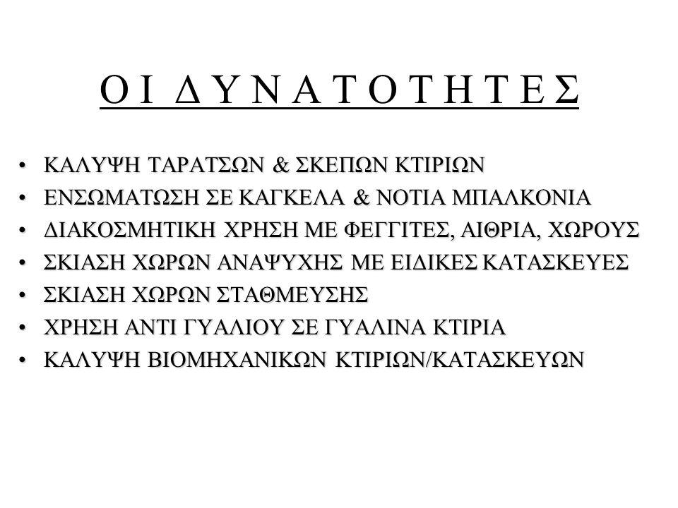 ΚΑΛΥΨΗ ΤΑΡΑΤΣΩΝ & ΣΚΕΠΩΝ ΚΤΙΡΙΩΝ