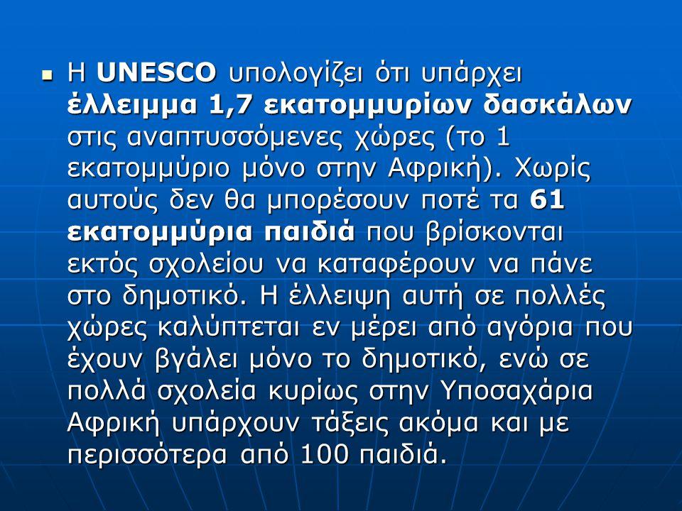  Η UNESCO υπολογίζει ότι υπάρχει έλλειμμα 1,7 εκατομμυρίων δασκάλων στις αναπτυσσόμενες χώρες (το 1 εκατομμύριο μόνο στην Αφρική). Χωρίς αυτούς δεν θ