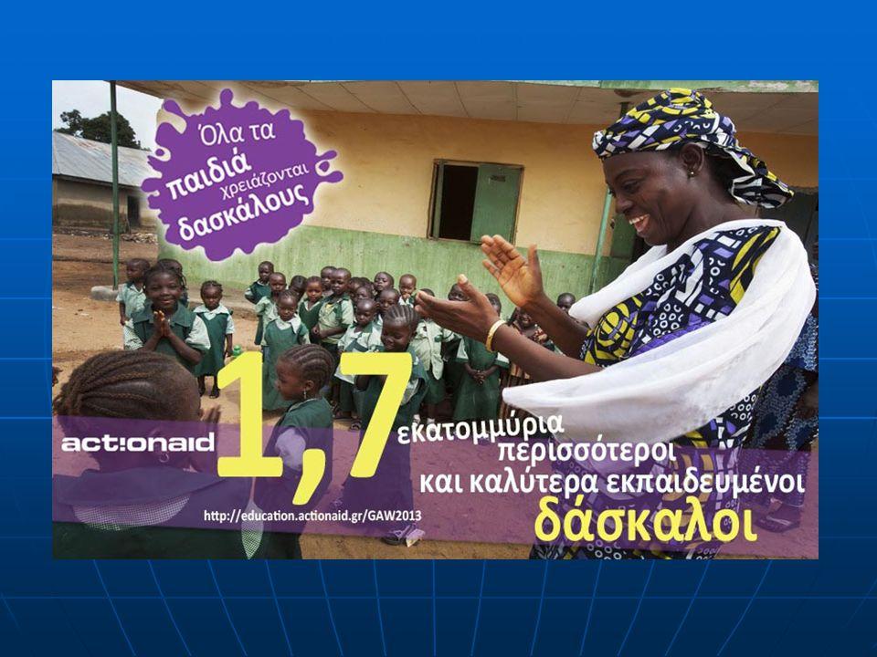 Στο 15o Δημοτικό Σχολείο Λάρισας για την Παγκόσμια Εβδομάδα Δράσης για την Εκπαίδευση συμμετείχαν οι μαθητές δύο τμημάτων της ΣΤ΄ τάξης.