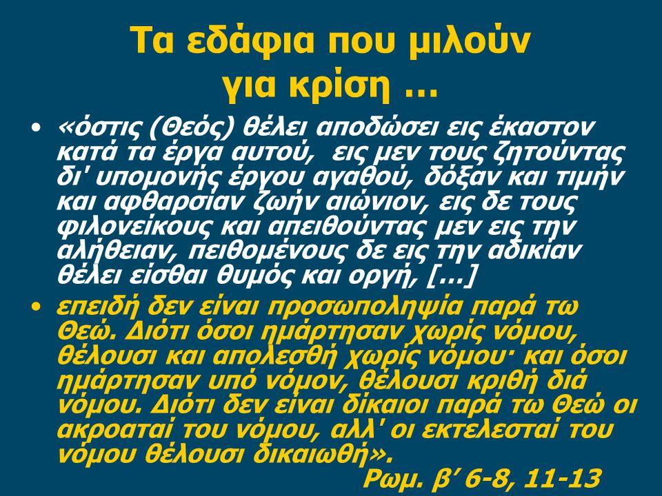 Τα εδάφια που μιλούν για κρίση … •«όστις (Θεός) θέλει αποδώσει εις έκαστον κατά τα έργα αυτού, εις μεν τους ζητούντας δι' υπομονής έργου αγαθού, δόξαν