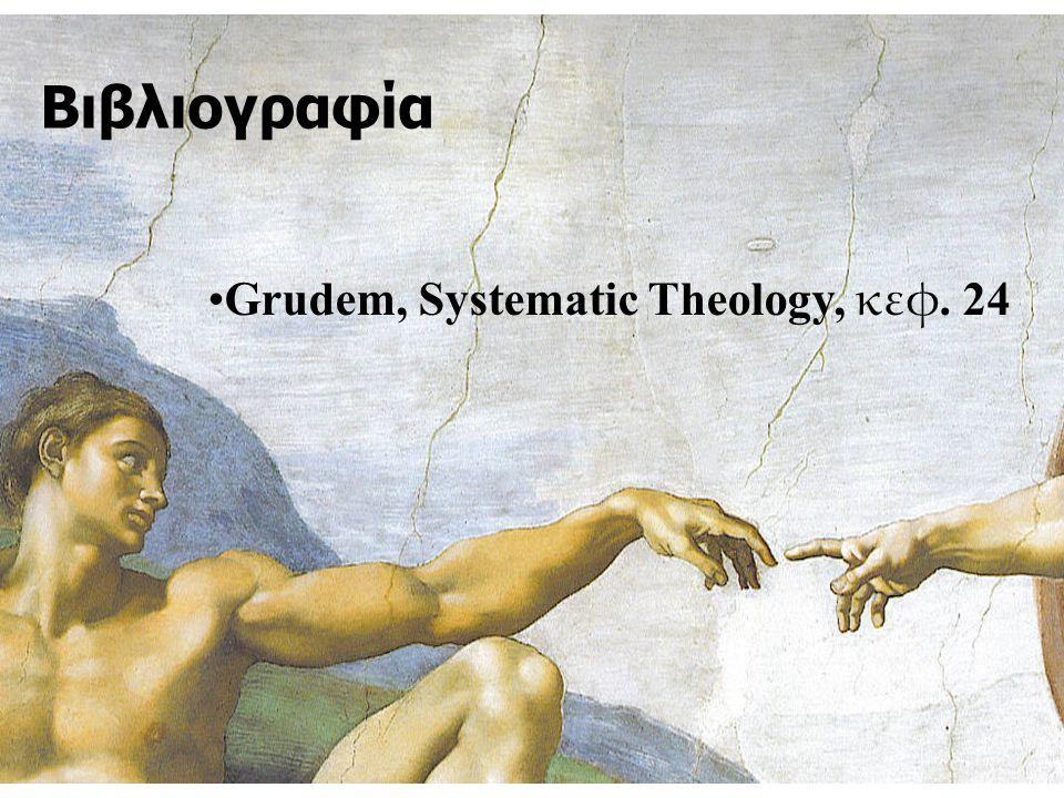 Βιβλιογραφία •Grudem, Systematic Theology, κεφ. 24