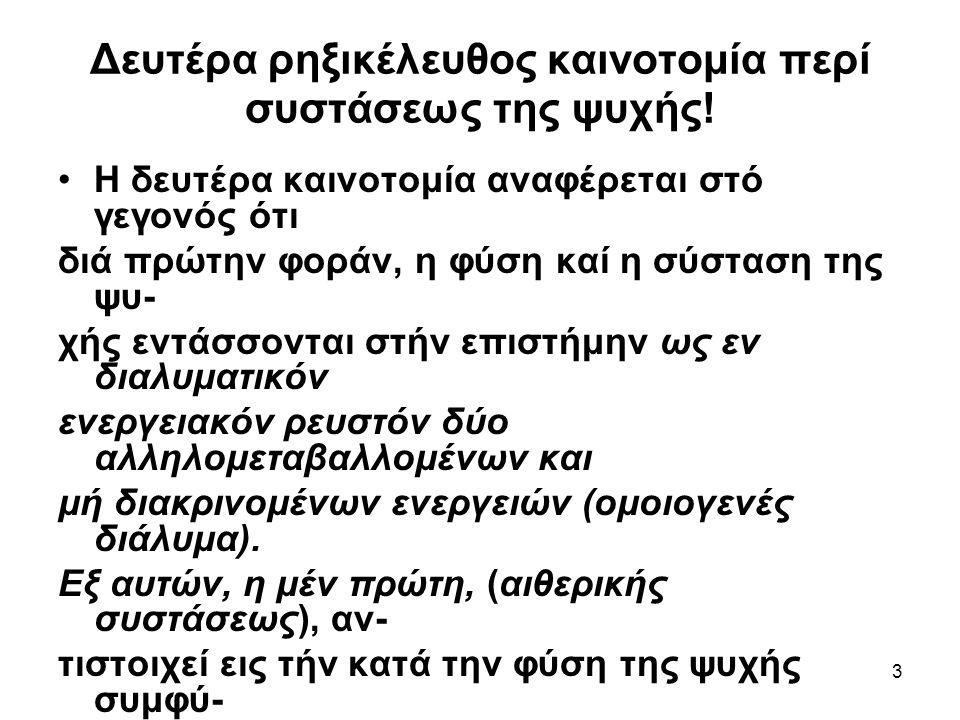 4 Ἀξίωμα 2 ον : (σχέσις κοσμικῶν σημασιῶν – λεξάρχη) Εἰς κάθε ἰσόψηφον ὁμάδα (λέξεις τῶν ὁποίων τό ἂθροισμα τῶν γραμμάτων ἰσοῦται μέ τόν ἲδιον ἀριθμόν - ἰσόψηφοι), αἱ κοσμικαί σημασίαι δέν εἶναι ξέναι μεταξύ των, τέμνονται (ἒχουν κοινόν τόπον ) καί ἀνάγονται εἰς τήν αὐτήν πρότυπον σημασίαν, τήν λεξάρχην, ὡς τομήν των, γεωμετρικής φύσεως (ἡ λεξάρχη εὑρίσκεται δι' ἀναλύσεως τῶν ἰσοψήφων λέξεων).