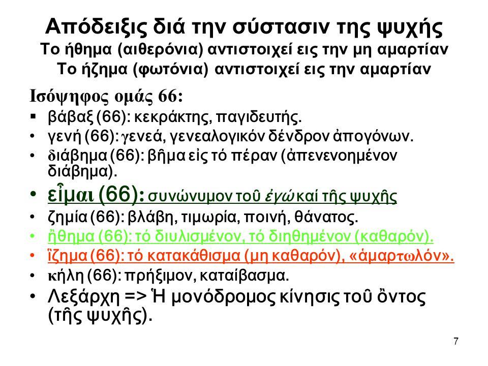 7 Απόδειξις διά την σύστασιν της ψυχής Το ήθημα (αιθερόνια) αντιστοιχεί εις την μη αμαρτίαν Το ήζημα (φωτόνια) αντιστοιχεί εις την αμαρτίαν Ισόψηφος ο