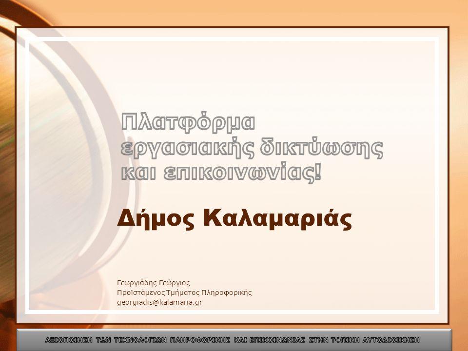 Δήμος Καλαμαριάς Γεωργιάδης Γεώργιος Προϊστάμενος Τμήματος Πληροφορικής georgiadis@kalamaria.gr