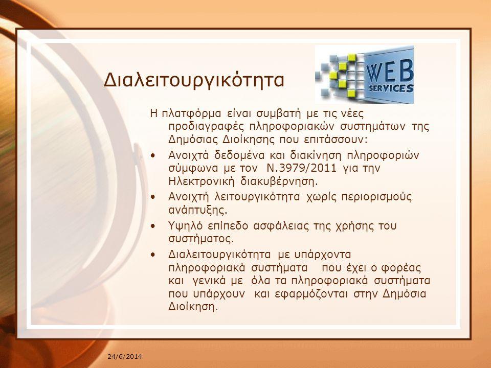 Διαλειτουργικότητα Η πλατφόρμα είναι συμβατή με τις νέες προδιαγραφές πληροφοριακών συστημάτων της Δημόσιας Διοίκησης που επιτάσσουν: •Ανοιχτά δεδομένα και διακίνηση πληροφοριών σύμφωνα με τον N.3979/2011 για την Ηλεκτρονική διακυβέρνηση.