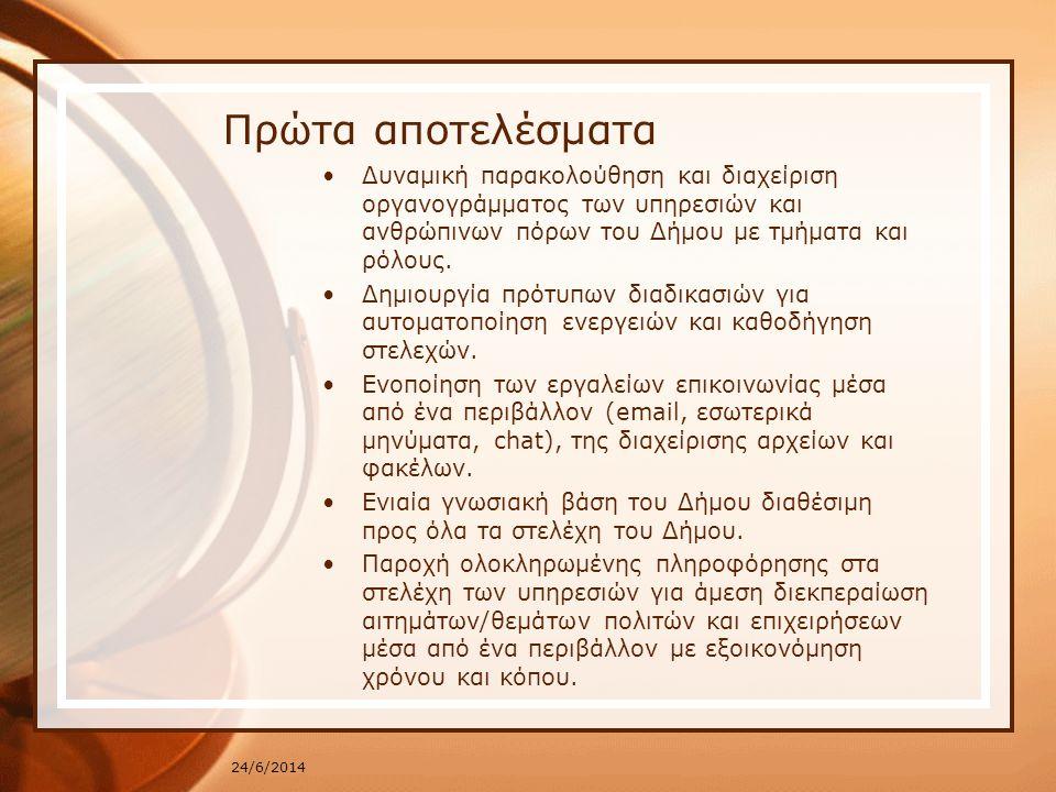 Πρώτα αποτελέσματα •Δυναμική παρακολούθηση και διαχείριση οργανογράμματος των υπηρεσιών και ανθρώπινων πόρων του Δήμου με τμήματα και ρόλους.