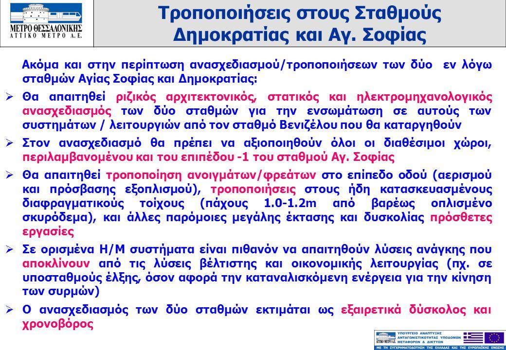 Τροποποιήσεις στους Σταθμούς Δημοκρατίας και Αγ. Σοφίας Ακόμα και στην περίπτωση ανασχεδιασμού/τροποποιήσεων των δύο εν λόγω σταθμών Αγίας Σοφίας και